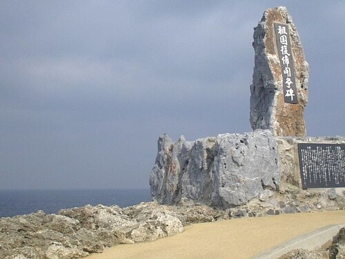 A monument at Cape Hedo on Okinawa, Japan, cerebrates the movement to revert ownership of Okinawa from the U.S. to Japan. An airman went missing Sunday at the popular surfing spot. (Creative Commons CCO license via Wikipedia Commons)
